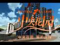 中央花园3D视频展示