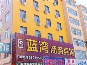 蛟河蓝湾商务宾馆