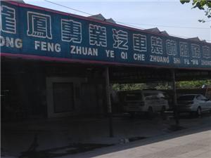 綿竹龍鳳專業汽車裝飾服務中心
