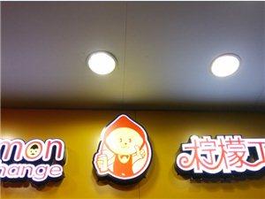 柠檬工坊-恩平店形象图
