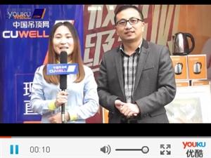 中国吊顶网专访来斯奥集成吊顶五一活动绍兴