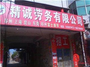 通许县精诚劳务有限公司