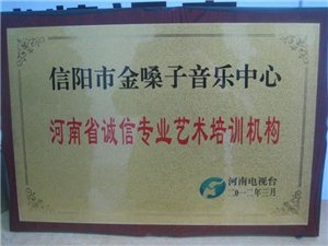 淮濱金嗓子藝術學校