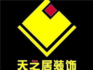 湖北枣阳天之居装饰有限公司