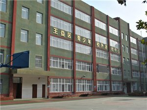 銅川市王益區青少年校外活動中心