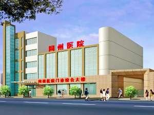 大荔同洲医院
