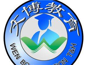 平阴县文博教育信息咨询有限公司