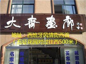五莲县大齐画廊