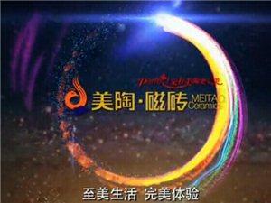 视频: 中国十大品牌美陶瓷砖