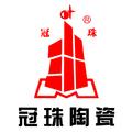 滨州冠珠陶瓷