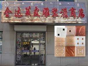 阿榮旗金達萊皮雕裝潢商店
