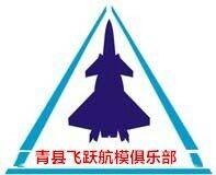 青县飞跃航模俱乐部