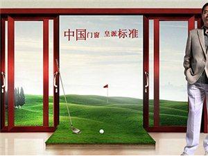 龙南县皇派门窗