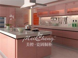 香港美橙瓷固橱柜