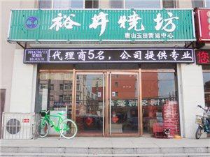 裕井烧坊酒唐山区域运营中心