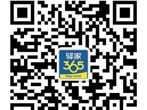 驿家365连锁酒店肃宁县肃水路店形象图