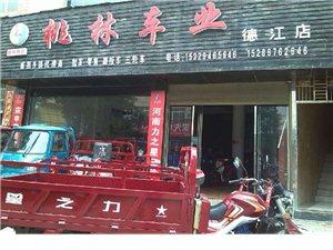德江沿河桃林车业