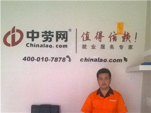中劳网就业服务站