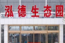 鸦鸿桥姚八庄泓德生态园