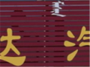 额济纳旗恒达汽车用品装饰形象图