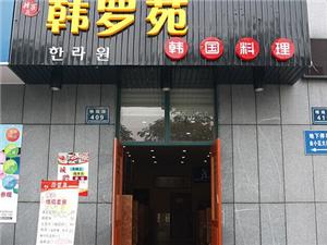 长兴韩罗苑韩国料理