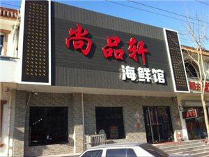 尚品轩海鲜馆