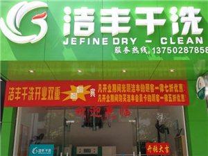 洁丰?#19978;? >               <h6>洁丰?#19978;?/h6>               <p>联系人:刘开祥</p>               <p>电 话:</p>               <p>地 址:?#19979;?#38215;小河?#19979;?3号(商贸城往步行街200米,利郎男装旁)</p>               </a></li>                          <li><a href=