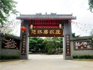 成都龍泉驛悠然居山莊