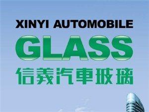 信义玻璃宣传片