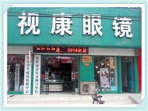 视康眼镜(西河阳大街店)