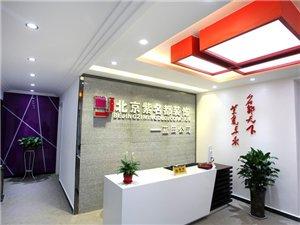 北京紫名都装饰蓝田分公司