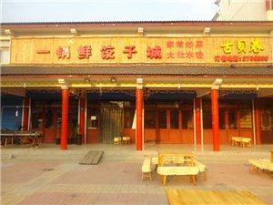 一锅鲜饺子城