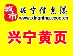 兴宁市来发实业有限公司