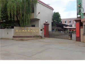 兴宁市联发纺织有限公司