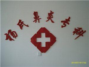 南皮杨冬健鼻炎专科