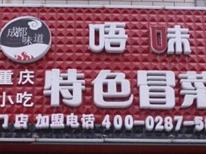 唔味特色冒菜瓜州南门店,重庆特色小吃