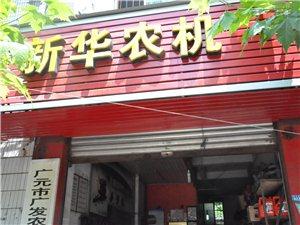 广元市广发公司旺苍分公司