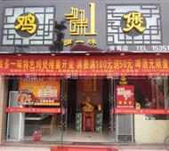 多一味鸡煲(中央花园店)