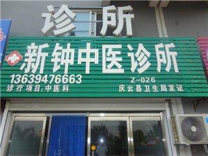 癌症恶性肿瘤新钟中医诊所