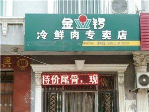 南皮金锣冷鲜肉专卖
