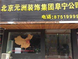 北京元洲装饰阜宁分公司