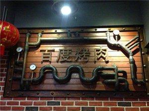 百度烤肉(阜宁县园林路店)