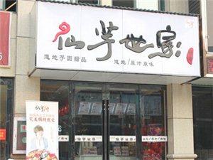 仙芋世家(阜师路店)