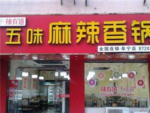 阜宁辣有道五味麻辣香锅