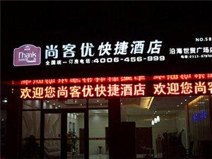 阜宁尚客优快捷酒店(沿海世贸广场店)