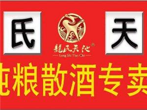 龍氏天池纯粮散酒专卖形象图