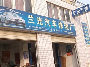 汉川兰光汽车修理厂