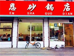 大荔恩恩砂锅店