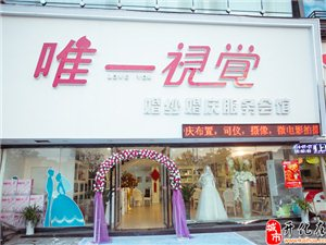 开化唯一视觉婚纱摄影机构