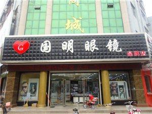 国明眼镜店三联店形象图